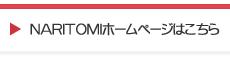 NARITOMIホームページはこちら
